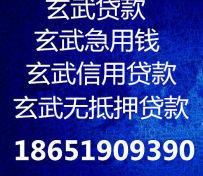 南京玄武贷款