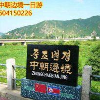 丹东中朝边境一日游,丹东朝鲜内河一日游,含午餐