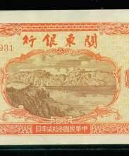 第一套纸币壹万圆牧马现在值多少钱