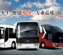 北京班车租赁|北京班车租赁公