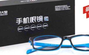 大爱手机眼镜代理全国招商