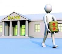 短期信用贷款,2小时内给您下