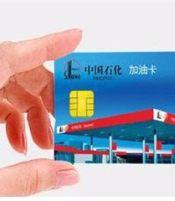 北京回收中石化加油充值卡