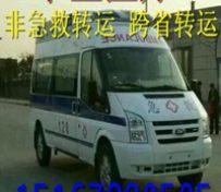 台州急救车出租
