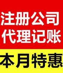 惠州 公司注册最新政策及流程,惠阳博罗全城代办