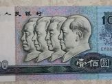 第四套人民币值不值得收藏