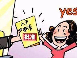 惠州落户咨询服务