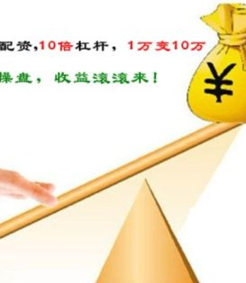 股票配资操作避免犯几种错误?