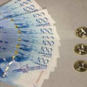 沈阳钱币收藏