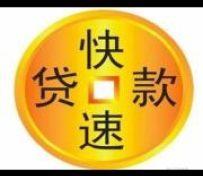 重庆私人借款