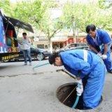 【广州白云区疏通管道】下水道疏通一般多少钱?