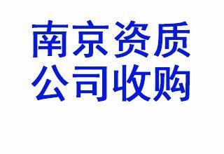 南京资质公司收购