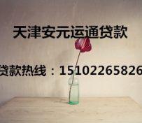 天津民间应急贷款怎能少了这招