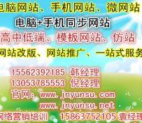 济宁手机网站模板织梦建设济宁