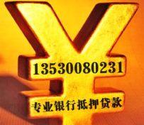 深圳红本抵押贷款服务费低,按