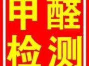 长春九台除甲醛检测治理公司 长春朝阳区专业除甲醛服务公司