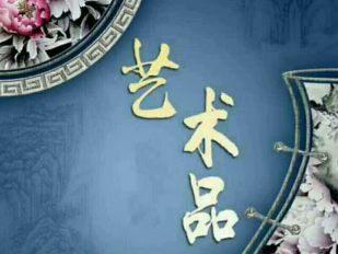 上海古董古玩交易