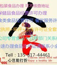 专业办理朝阳甜品店奶茶店食品经营许可证