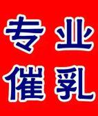 倍亲专业催乳中心(镇雄第一家)