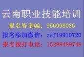 2018年云南省我校低压电工、高压