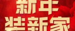 重庆生活家装饰新年品质再升级