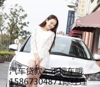 九江汽车贷款在哪办理