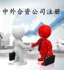 中外合资公司注册
