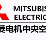 北京三菱空调售后服务
