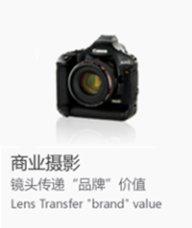 商业摄影-上海简巨文化