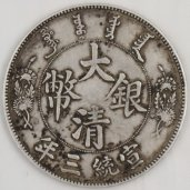 大清银币宣统三年长须