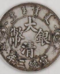 大清银币宣统三年长须龙版壹圆