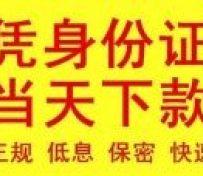 郑州新郑小额无抵押贷款公司