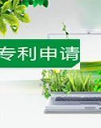 广州专利申请