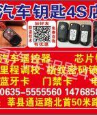 莘县配汽车遥控钥匙芯片钥匙无损开启各种汽车锁防盗门保险柜