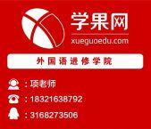 上海商务英语培训班、商务英语专业老师+外教联合授课