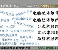 杭州城东新城电脑上门维修,火