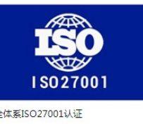 安全体系ISO27001认证