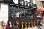 重庆转角米线装修设计案例