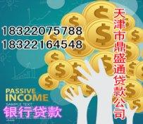 天津二次抵押房屋抵押产品方案