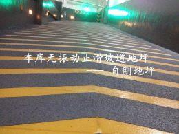 上海止滑坡道地坪