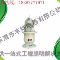 【丰绅】HD155-S2L型LED航标灯