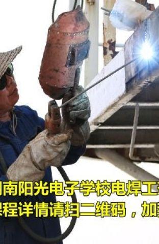 郴州电焊培训学校浅谈学焊工培训班多少钱