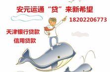 看天津二手房抵押贷款条件高兴的飞起来