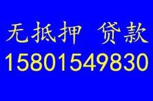 北京无抵押小额贷款公司,专业个人急用钱贷款,当天下