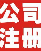 桂林公司注册代理
