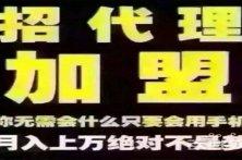 香港神卡贷招代理加盟