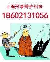 上海宝山刑事辩护纠纷