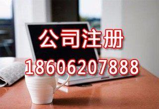 苏州姑苏区注册公司需要哪些资料