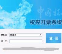 税控代办及票种核定——北京代