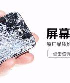 莱山区苹果手机换电池好不好 烟台apple维修点